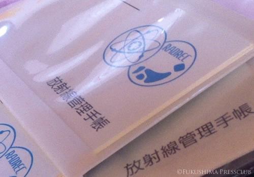 放射線管理手帳(C)Fukushima Pressclub