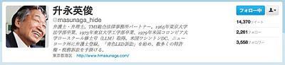 「青色LED訴訟」の升永英俊弁護士(一人一票推進中)が、みんなの党が推進している『憲法改正無し・国民投票で首相推薦制』で「日本は変わる」と大胆予想しています。