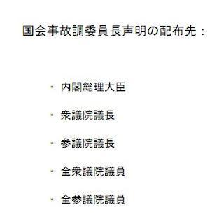 東京電力福島原子力発電所事故調査委員会委員長の黒川清氏が緊急声明を発しました