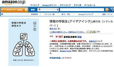 メディア・アクティビスト津田大介氏2年ぶりの単著『情報の呼吸法』がアマゾンで一時的に在庫切れです