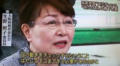 「校長の斉唱チェック方法おかしくなかった」――国歌斉唱「口元チェック」大阪府教育委員会に質問してみました