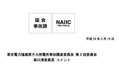 黒川委員長が国会事故調第6回委員会についてのコメントを発しました