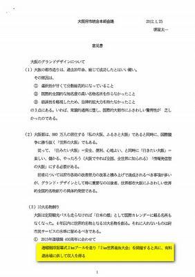 堺屋太一さんが大阪府市統合本部会議に道頓堀に2kmプールを造り「2km世界遊泳大会」を開催するよう意見しました