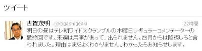 【理由は不明】古賀茂明氏がテレ朝ワイドスクランブルのコメンテーターを降板。