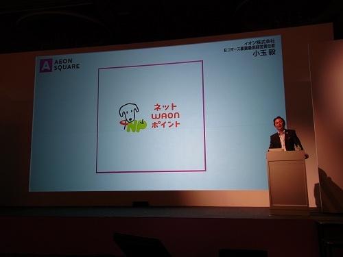 『ネットWAONポイント』を発表