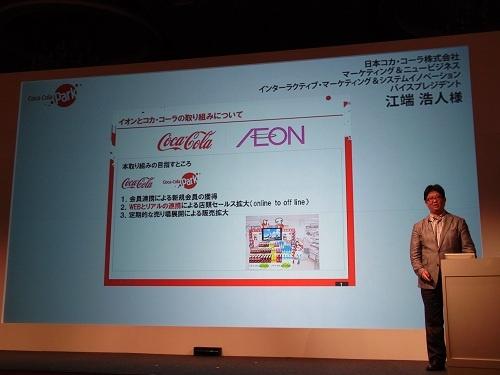 日本コカ・コーラ バイスプレジデントの江端浩人氏