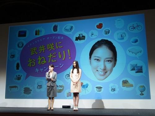 武井咲さんが登壇