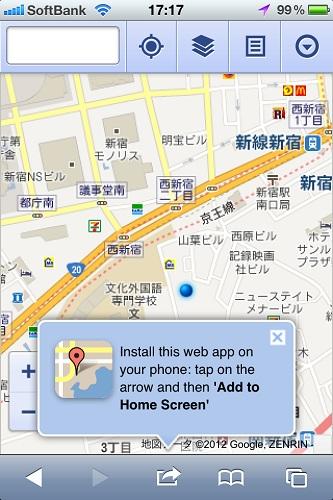 ウェブアプリ版『Googleマップ』ではホーム画面へのショートカット作成が促される