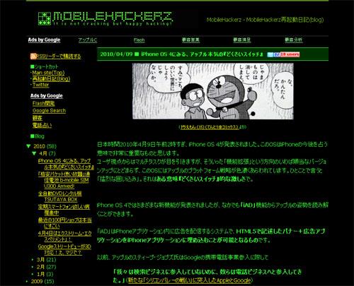 MobileHackerz再起動日記