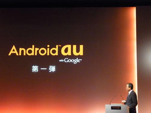 auのAndroidスマートフォン『IS01』はOSをアップデートしない? 思い当たるフシあれこれ