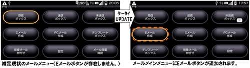 『IS01』で「@ezweb.ne.jp」アドレスのEメールが利用可能に