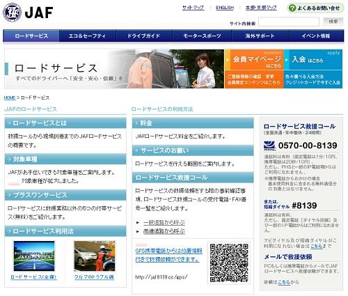 JAFロードサービス ウェブサイトより