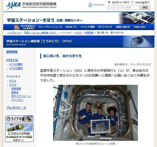 JAXA ウェブサイトより