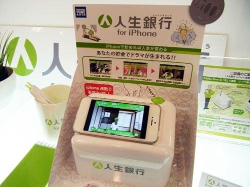 【トイフォーラム2013】貯金すると住人が育つ『人生銀行』がiPhone連動貯金箱になってリニューアル