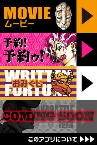 iPhone/iPod touchアプリ『ジョジョの奇妙な花闘』