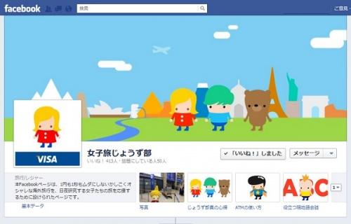 『女子旅じょうず部』Facebookページ