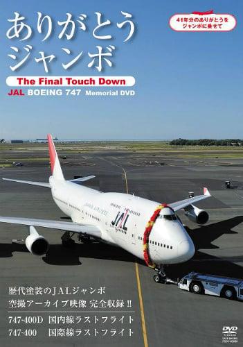 飛行機オタクがすべてのジャンボファンに贈る究極の同人DVD『ありがとうジャンボ』本日発売「クオリティがマヂヤバ!」