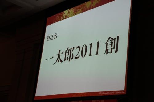 一太郎2011 創