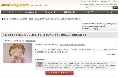 『ジャストギビング・ジャパン』今泉有美子記者の挑戦