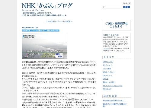 NHK「かぶん」ブログ