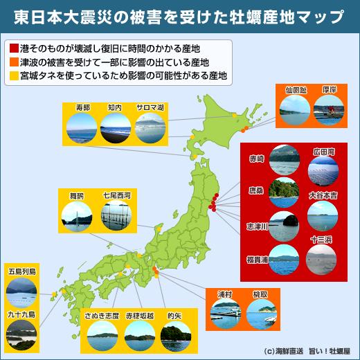 東日本大震災の被害を受けた牡蠣産地マップ- SAVE SANRIKU OYSTERより