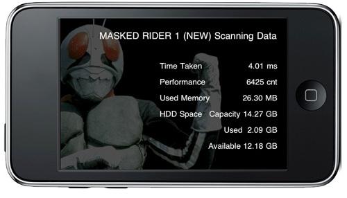 仮面ライダー1号変身ベルト Benchmark Application