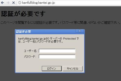菅総理のブログを読もうとするとパスワードが要求される?