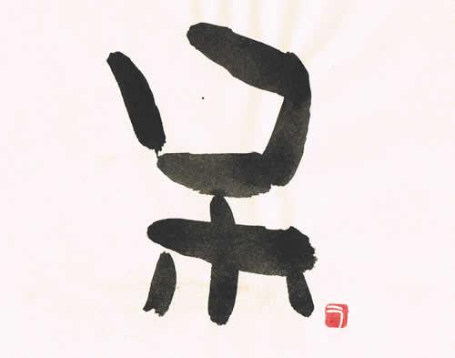 ネット今年の漢字2010