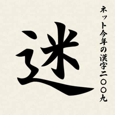 ネット今年の漢字2009