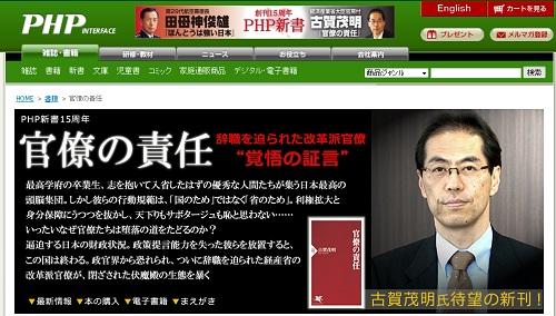 古賀茂明 著 『官僚の責任』PHP新書