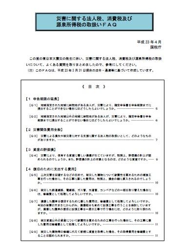 災害に関する法人税、消費税及び源泉所得税の取り扱いFAQ