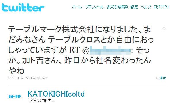 katokichi