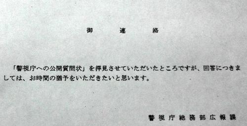 4月10日にガジェット通信編集部へ届いた警視庁からのFAX