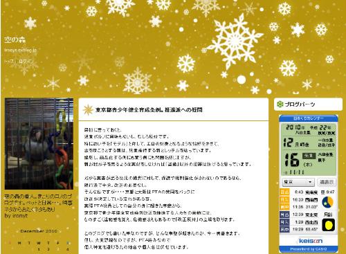 東京都青少年健全育成条例。推進派への疑問