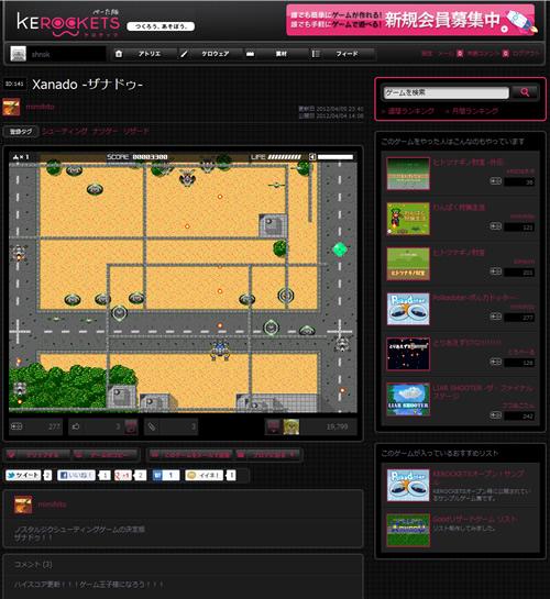 ゲームのプレイ画面