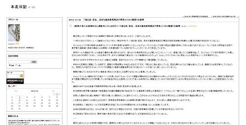 「減る鳥・昆虫…奇形も福島原発周辺で異変」(TBS報道)の衝撃