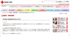 日本赤十字社ウェブサイト