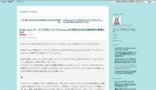Kindle store オープンで考えたこと (上) Amazonの目的は日本の出版業界の破壊なのか