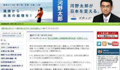 河野太郎議員のブログ