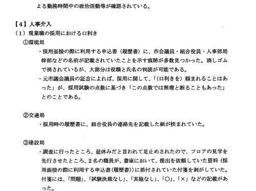 大阪市職員口利き採用の実態調査