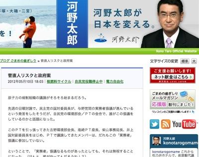 河野太郎さんのブログ『ごまめの歯ぎしり』より