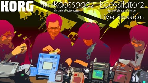 【告知】明日20時よりKORG『kaossilator 2』『mini kaoss pad 2』発売直前セッション生放送「やばいメンバーでお届けします」