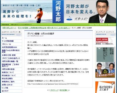 河野太郎さんのブログ