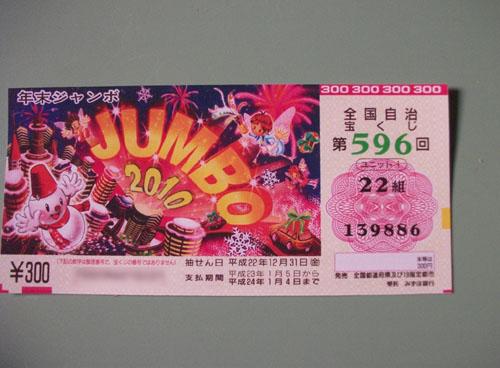 2ちゃんねらーが『年末ジャンボ宝くじ』で1億円当選「心臓バクバク生きた心地しない」 | ガジェッ