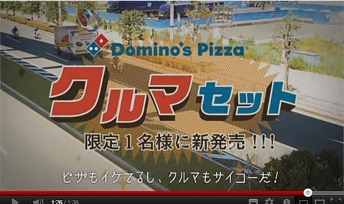 ピザにクルマがついてくる? ドミノ・ピザの70年代風ウェブCMがツッコミどころ満載