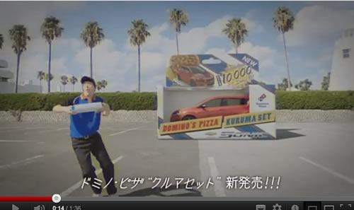 """「ドミノ・ピザ""""クルマセット""""新発売!!!」"""