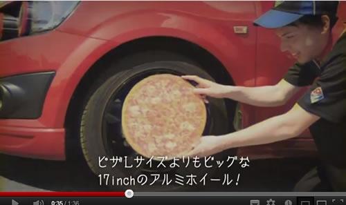 Lサイズピザより大きいホイール