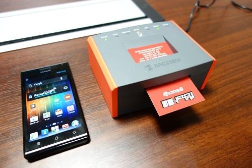 名刺はクラウドで管理してスマートフォンで活用! イー・モバイルの『KYBER SmartCardBox』を試してみた