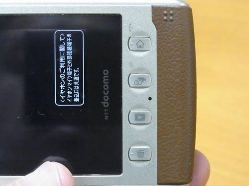 横方向ではボタンにプリントされたアイコンの機能を利用
