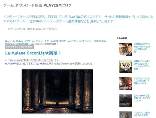 PLAYISMのブログ